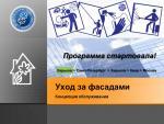 Уход за фасадами - СТАРТ программы