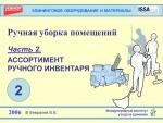 Ручная уборка Ч.2 Ассортимент ручного инвентаря