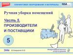 Ручная уборка Ч.5 Производители и поставщики
