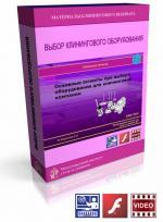 Выбор клинингового оборудования - вебинар