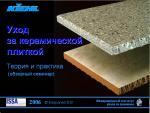 Уход за керамической плиткой - запись вебинара