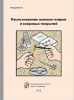Распознавание волокон ковров и ковровых покрытий (эл. доступ)